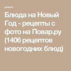 Блюда на Новый Год - рецепты с фото на Повар.ру (1406 рецептов новогодних блюд)
