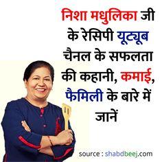 Recipe in hindi by Nisha Madhulika Nisha Madhulika, Coconut Pudding, Youtube Stars, Indian Food Recipes, Food Food, Channel, Success, Vegetables, Videos