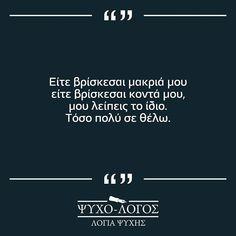 Greek Quotes, Poetry, Love, Instagram, Amor, Poetry Books, Poem, Poems