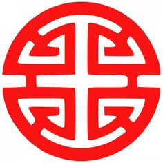 Can prosperity symbols and signs really help you build wealth? Can you power up the Law of Attraction with objects? Chinese Logo, Chinese Symbols, Chinese Menu, Hindu Symbols, Chinese Style, Chinese Art, Guan Yu, Logo Chino, Yin Yang
