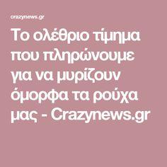 Το ολέθριο τίμημα που πληρώνουμε για να μυρίζουν όμορφα τα ρούχα μας - Crazynews.gr
