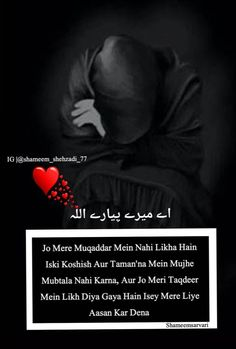 Islamic Images, Islamic Messages, Islamic Love Quotes, Hijab Quotes, Allah Quotes, Reminder Quotes, Birthday Numbers, Diary Quotes, God