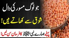 I'm here with this new video of Masoor Ki Daal Ke Fayde Aur Tips Dua In Urdu, Daal, Skin Care Remedies, Natural Skin Care, Qoutes, Health Fitness, Make It Yourself, Tandoori Chicken, Baby Dress