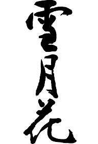 "Japanese phrase 雪月花 setsu gekka ""snow, moon, and flowers; beauty of the four seasons"""