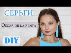 Серьги Оскар На Клипсах Без Фетра / #Oscar de la Renta Earrings - YouTube