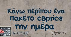 Κάνω περίπου ένα πακέτο caprice την ημέρα Funny Greek Quotes, Bring Me To Life, Funny Statuses, Clever Quotes, Interesting Quotes, Cheer Up, True Words, Funny Moments, Funny Photos