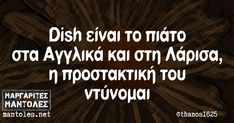 Dish είναι το πιάτο στα Αγγλικά και στην Λάρισα, η προστακτική του ντύνομαι mantoles.net
