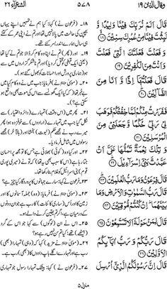 Irfan ul Quran  Part #: 19 (Waqala allatheena)  Page 578