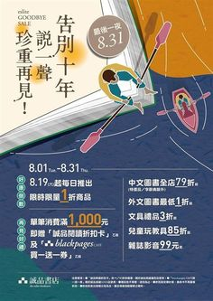 """""""Farewell to the Decade"""" Eslite Kaohsiung 2 Store Lights Out This Month- 「告別十年」 """"Farewell to the Decade"""" Eslite Kaohsiung 2 Store Lights Out This Month – Yahoo News - Text Layout, Brochure Layout, Brochure Design, Book Cover Design, Book Design, Web Design, Creative Poster Design, Graphic Design Posters, Dm Poster"""