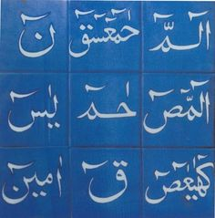 Download Lohe Qurani Wallpaper For Mobile Gallery