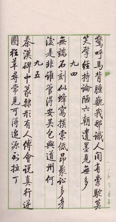 39 启功  行书   论书绝句百首