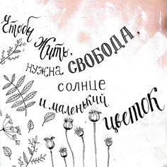 149 отметок «Нравится», 16 комментариев — ДЕКОР СВАДЬБЫ МЕЛОВЫЕ ДОСКИ (@larisapo) в Instagram: «Чтобы жить, нужна СВОБОДА, и маленький цветок Вот так и живём. Глоток свободы и солёный ветер в…»