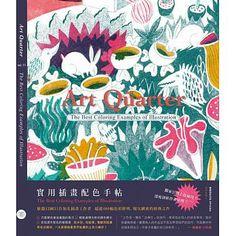 Art Quarter vol.11實用插畫配色手帖
