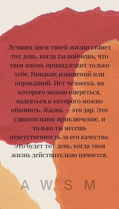 My Mind Quotes, Book Quotes, Words Quotes, Me Quotes, Motivational Quotes, Russian Quotes, Korean Quotes, Inspirational Words Of Wisdom, Good Motivation