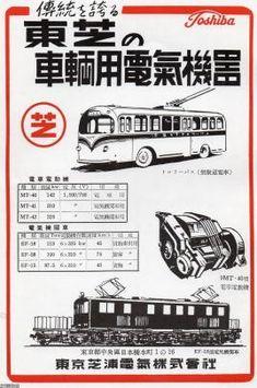 トロリーバス(昭和26年)▷トロリーバス(東京芝浦電気、現・東芝) | ジャパンアーカイブズ - Japan Archives