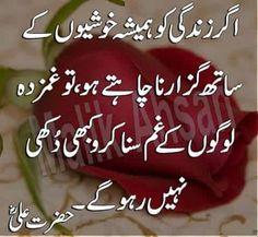 Sadness Hazrat Ali Sayings, Imam Ali Quotes, Muslim Quotes, Religious Quotes, Urdu Quotes, Poetry Quotes, Spiritual Quotes, Wisdom Quotes, Islamic Quotes