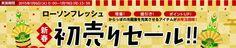 【CP】新春初売りセール2015-ローソンフレッシュ