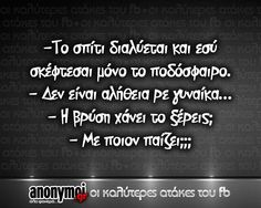 [​IMG] Funny Greek Quotes, Funny Picture Quotes, Funny Images, Funny Photos, Funny Statuses, Magic Words, Quotes And Notes, Sarcasm Humor, Funny Stories