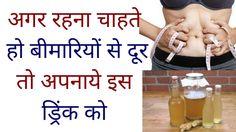 अगर रहना चाहते हो सभी बीमारियों से दूर तो अपनाये इस ड्रिंक को  | Health ...