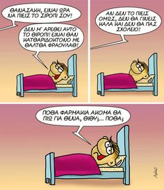 Funny Greek Quotes, Funny Quotes, Funny Cartoons, More Fun, Lol, Comics, Learning, Memes, Languages