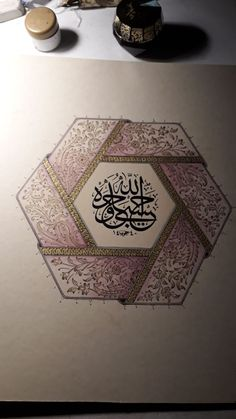 Islamic Paintings, Iranian Art, Islamic Wall Art, Islamic Art Calligraphy, Amazing Drawings, Illuminated Letters, Printmaking, Mandala, Ornaments