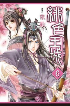 Baka-Updates Manga - Scarlet Palace