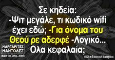 At a funeral -man, what's the Wi-Fi password? -For God's sake man - that's logical(I think this is the translation). all capital? Funny Images With Quotes, Funny Greek Quotes, Greek Memes, Funny Picture Quotes, Funny Photos, Best Quotes, Life Quotes, Bring Me To Life, Funny Statuses