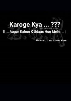 Aagar kahun k udaas hun main . One Word Quotes, Crazy Quotes, Hurt Quotes, True Love Quotes, Strong Quotes, Sad Quotes, Life Quotes, Inspirational Quotes, Couple Quotes