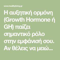 Η αυξητική ορμόνη (Growth Hormone ή GH) παίζει σημαντικό ρόλο στην εμφάνισή σου. Αν θέλεις να μειώσεις το σωματικό λίπος, και να Growth Hormone, Healthy Living, Math Equations, Healthy Life, Healthy Lifestyle