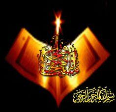 Dini Gifler, İslami Gifler, Allah Yazılı Gifler, Muhammed Yazılı Gifler