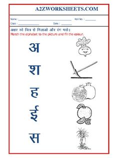 of Hindi Worksheets for KG - Match the picture to the Practice sheet-Hindi-Language Hindi Worksheets, Lkg Worksheets, Fun Worksheets For Kids, Writing Practice Worksheets, Reading Comprehension Worksheets, Kindergarten Math Worksheets, Alphabet Worksheets, Printable Worksheets, Kindergarten Addition