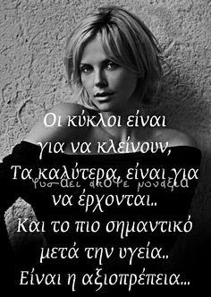 Brainy Quotes, Strong Quotes, Big Words, Cool Words, Book Quotes, Life Quotes, Feeling Loved Quotes, Funny Greek Quotes, Fb Quote