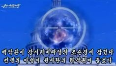 """North Korea video, published on government website Uriminzokkiri, shows US Capitol Building destroyed by missile strike. The film also shows the White House being targeted - Subtitles on the provocative video say: """"The White House is caught by our sighting device. The inner citadel is within our striking range of an atomic bomb."""""""