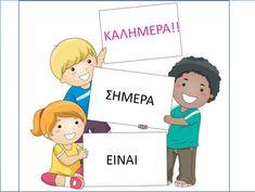 Ημερολόγιο για το νηπιαγωγείο με θέμα τα παιδιά Sigma Kappa, Theta, Alpha Alpha, Class Management, Classroom Decor, Clipart, Calendar, Education, School
