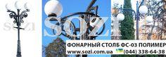 Фонарные столбы ФС-03 на 3 светильника - уличный фонарь Сози - Киев, Одесса, Харьков, Львов, Днепр грн