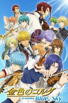 La Corda D'oro -Blue Sky-. Twelve handsome boys and one girl spend a summer giving everything they've got to win a music competition. This is a story of youth and music. And dare we say, love?
