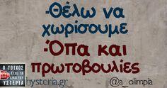 -Θέλω να χωρίσουμε - Ο τοίχος είχε τη δική του υστερία – Caption: @a_olimpia Κι άλλο κι άλλο: Να ξανάρθει σκόνη Αφρικής «Άντε γαμήσου». Ωχ παραδόθηκε Καλές οι ρομαντικές αγκαλιές… Ερωτεύτηκα τα ελαττώματά σου Μου ήρθε μεθυσμένο μήνυμα από τον νυν Δεν είμαι εγώ ρομαντική που του χάραξα καρδούλες με το κλειδί πάνω στο αμάξι; Χαμηλώνει τα φώτα, μου λέει...