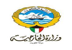 #موسوعة_اليمن_الإخبارية l الخارجية الكويتية تنفي استخدام مياهها الإقليمية لنقل الأسلحة إلى الحوثيين