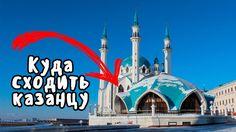 Куда сходить в Казани казанцу