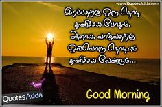 New and Latest Good Morning Wishes Message Lines in Tamil Language 2327 Nice Good Morning Quotes, Latest Good Morning, Good Morning Picture, Good Morning Sunshine, Good Morning Friends, Good Morning Messages, Morning Pictures, Good Morning Wishes, Good Morning Images