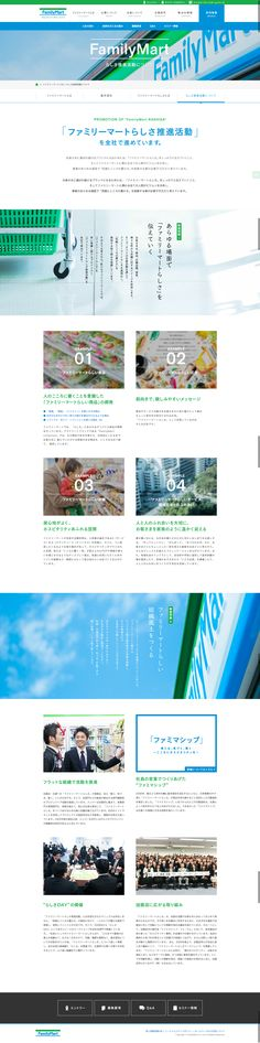 http://www.famima-saiyo.com/shinsotsu/about/activity.html