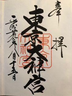 東京大神宮 Cloud City, Japanese Culture, Japanese Style, Typography, Stamp, Symbols, History, Monuments, Calligraphy