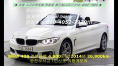 중고차 구매 시승 BMW 428 컨버터블 4,900만원 2014년 26,900km(국민차매매단지/KB차차차:중고차시세/취등록세/할...