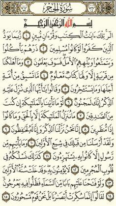 سورة الحجر الجزء الرابع عشر الصفحة(262)