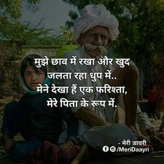 icu ~ 48212502 Fathers Day : Quotes and Wishes – The Mommypedia in 2020 Father Quotes In Hindi, Papa Quotes, Friendship Quotes In Hindi, Quotes Arabic, Hindi Quotes Images, Fathers Day Quotes, Mother Quotes, Life Quotes, Hindi Qoutes