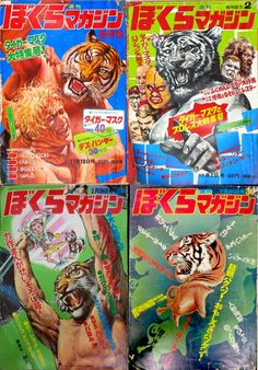 Tiger Mask covers Manga Anime, One Piece Series, Tiger Mask, Toy Packaging, Real Anime, Monster S, Book Cover Design, Vintage Japanese, Vintage Toys