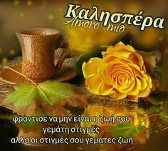 Kalispera Greek Language, Good Afternoon, Mornings, Candle Holders, Candles, Gifts, Photography, Presents, Photograph