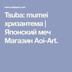 Tsuba: mumei хризантема   Японский меч Магазин Aoi-Art.