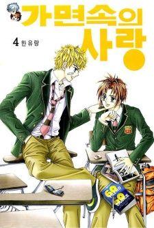 TuMangaOnline - Love in the mask - Manhwa Hyun Bin, Manga Love, Manga To Read, Watch Manga, Rich Family, Manga Quotes, Online Anime, Shoujo, Manhwa