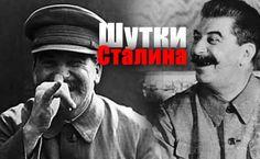Представляем Вам несколько остроумных шуток Иосифа Сталина, которые повлияли на историю целой страны!
